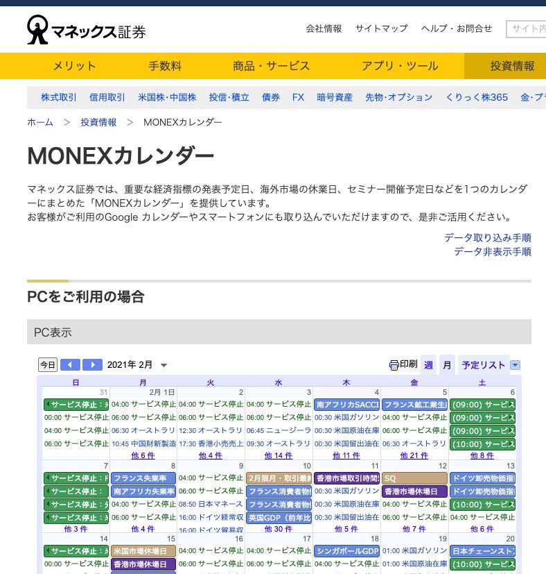 monex-calendar-image
