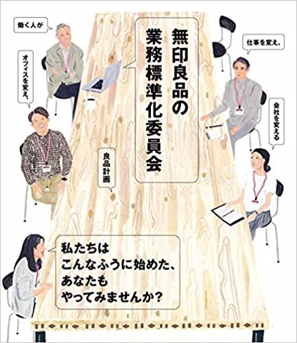 muji-book-image
