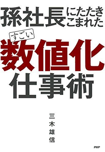 book-son-image