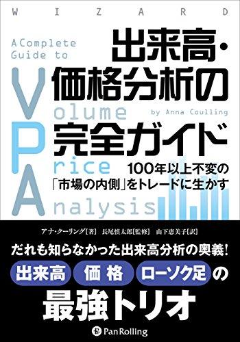 vpa-book-image