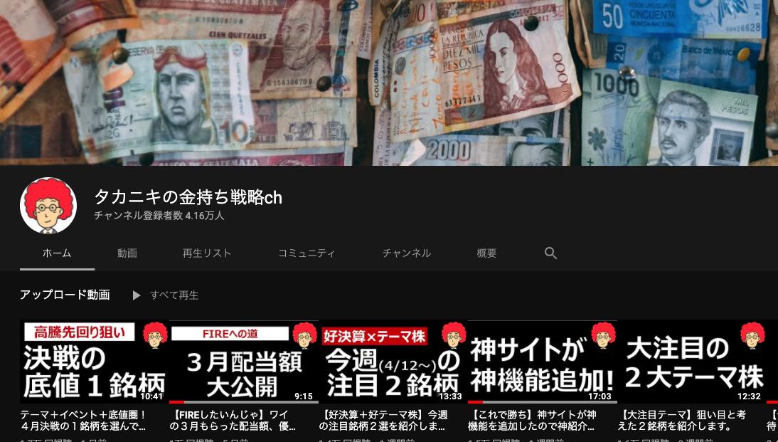 youtube-takaniki-image