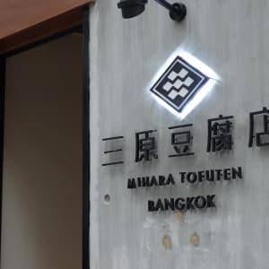 夜はタイの友人と三原豆腐店へ  三原豆腐店は福岡にあるお店なのですが、そこ...