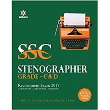 SSC Stenographer (Grade 'C' & 'D') Recruitment Exam 2017