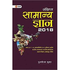 Concise General Knowledge 2018 (Hindi)