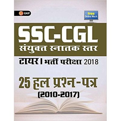 SSC - CGL Combined Graduate Level Tier I - 25 Solved Papers (2010-2017) 2018 (Hindi)