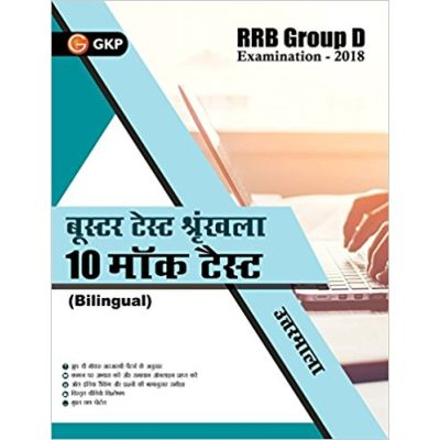 RRB Group 'D' Examination 2018 Booster Test Series: 10 Mock Tests