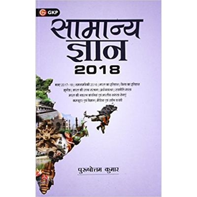 General Knowledge 2018 (Hindi)