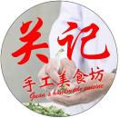 Auntie Guan's Kitchen 108 Menu