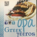 Opa Greek Yeeros Menu