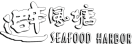Seafood Harbor Menu