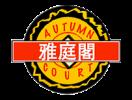 Autumn Court Chinese Restaurant Menu