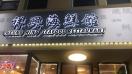 Cheung Hing Restaurant Menu