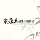 Ding Chinese Restaurant szechuan Cuisine Menu
