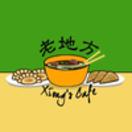 Xiong's Cafe Menu