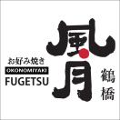Fugetsu - Okonomiyaki Menu