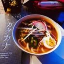 Katakana Sushi Bar Menu