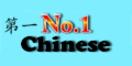 No. 1 Chinese Restaurant Menu