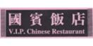 VIP Chinese Menu