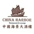 China Harbor Restaurant Menu
