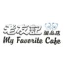 My Favorite Cafe Menu