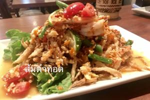 Som Tam Tod Salad ** - delivery menu