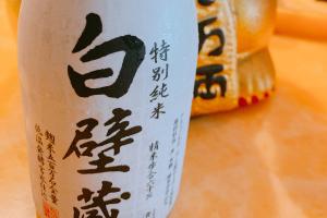 Shirakaba Gura Junmai Sake 300ml - delivery menu