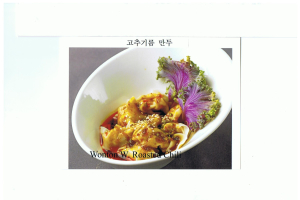 Wonton in Chili Oil - delivery menu