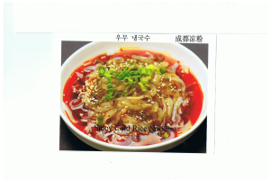 Bean Jelly in Sichuan Sauce - delivery menu