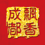 Cheng Du Capital of Sichuan Chinese Restaurant