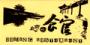 Beijing Restaurant #1