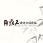 Ding Chinese Restaurant szechuan Cuisine