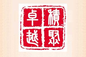 Portfolio for Translate & Design 2 Chinese stamp logos