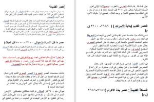 Portfolio for English/Arabic Translator, Writer
