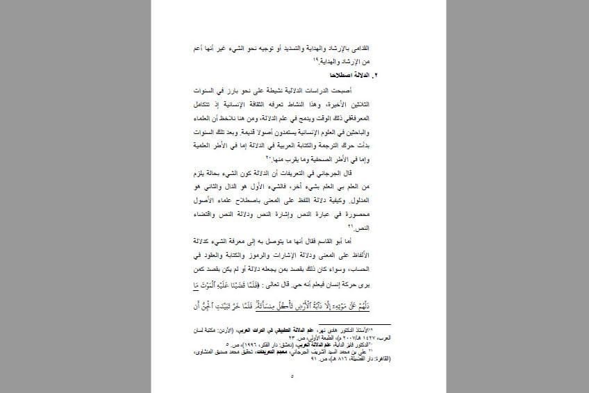 Portfolio for Arabic Typing and Translation