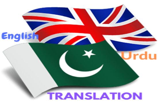 Portfolio for Urdu to English Translation