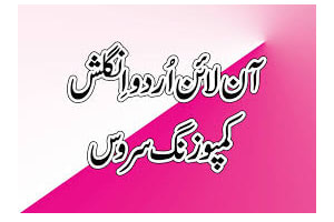 Portfolio for Composer Urdu & English