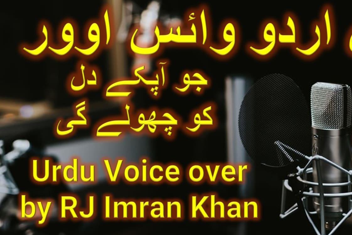 Portfolio for Urdu Voice Over