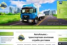 http://a-alians.ru/