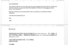 Letter Translation from English to Chinese