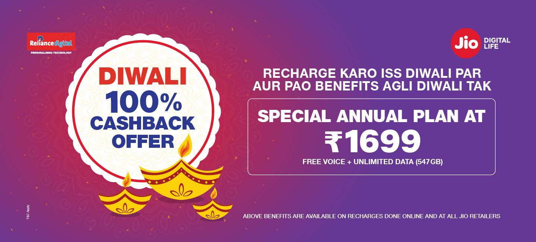 jio diwali offer 2018