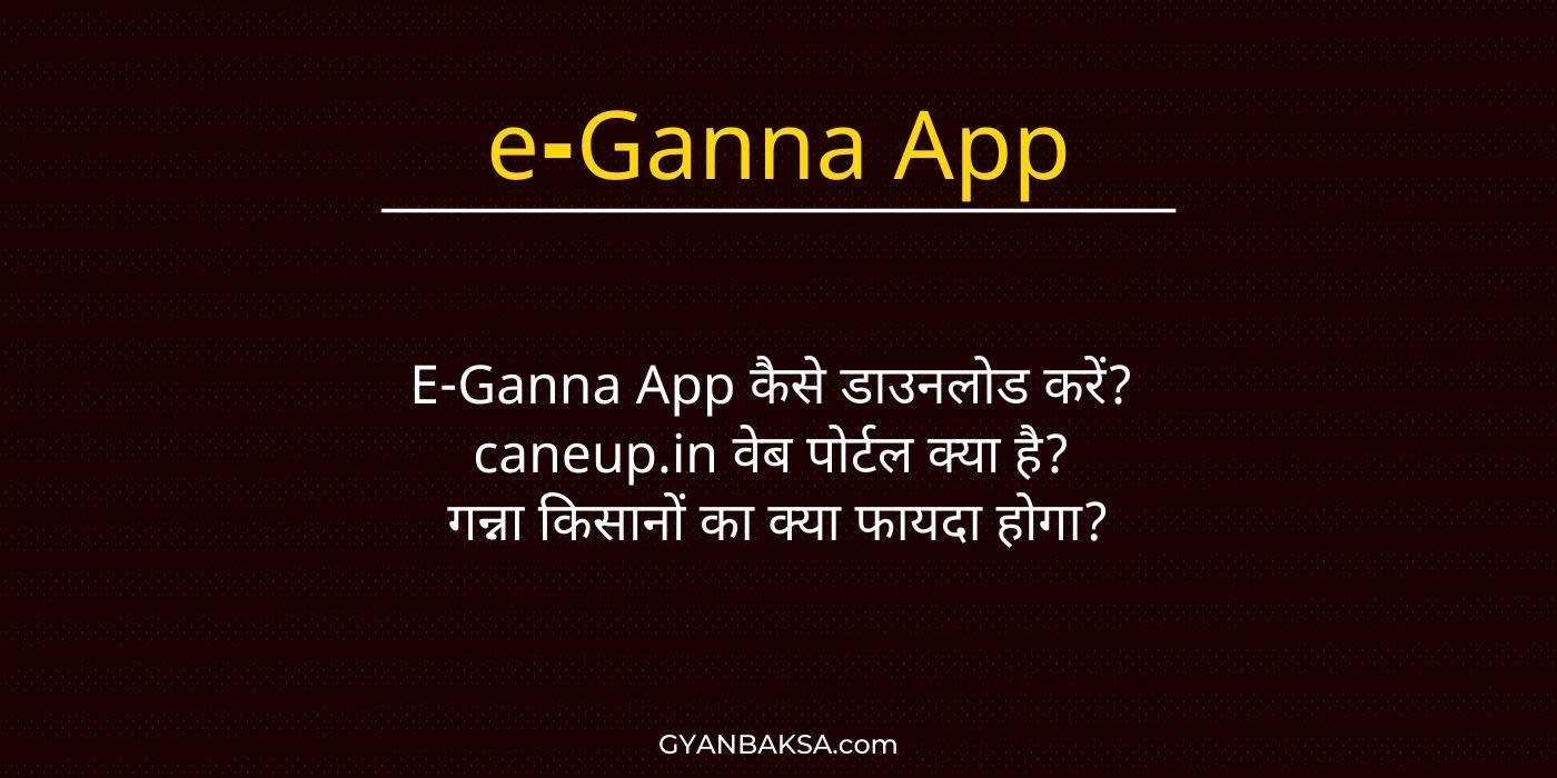 Photo of caneup.in वेब पोर्टल क्या है? E-Ganna App कैसे डाउनलोड करें?