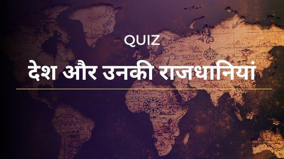 Photo of कितना जानते हैं आप दुनिया के देश और उनकी राजधानियों के बारे में?