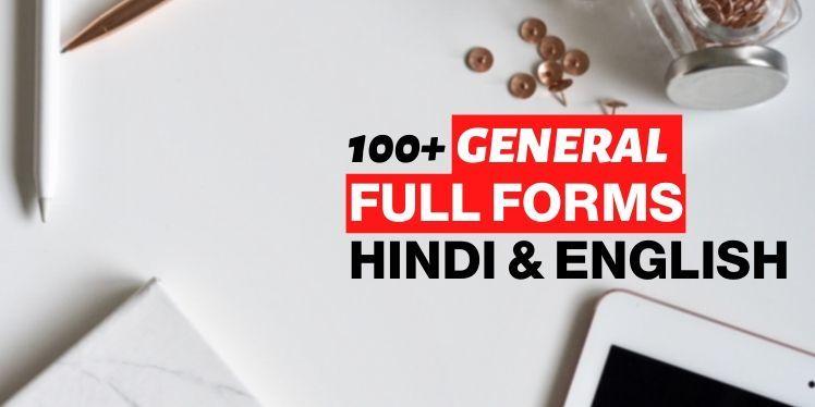 Photo of 100+ दैनिक उपयोगी शब्दों के फुल फॉर्म्स, हिन्दी इंग्लिश