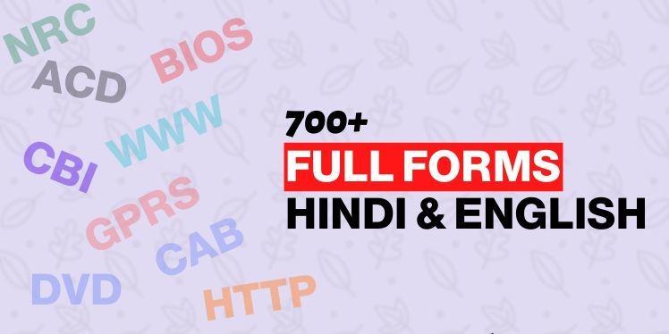 Photo of All Full Form List: अंग्रेज़ी-हिन्दी में A-Z फुल फॉर्म की लिस्ट