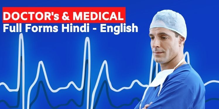 Photo of मेडिकल और डॉक्टर द्वारा काम आने वाले शब्दों की फुल फॉर्म