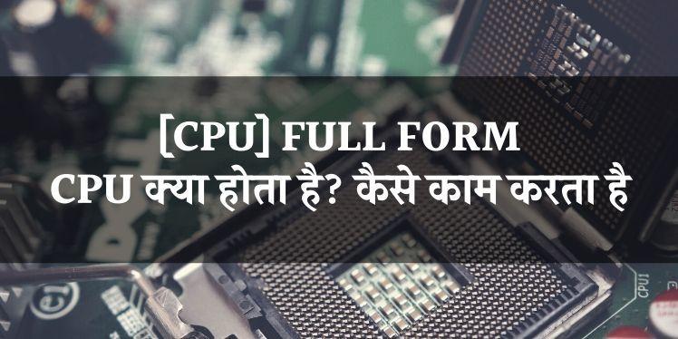 Photo of CPU का फुल फॉर्म, CPU क्या है, CPU कैसे काम करता है?