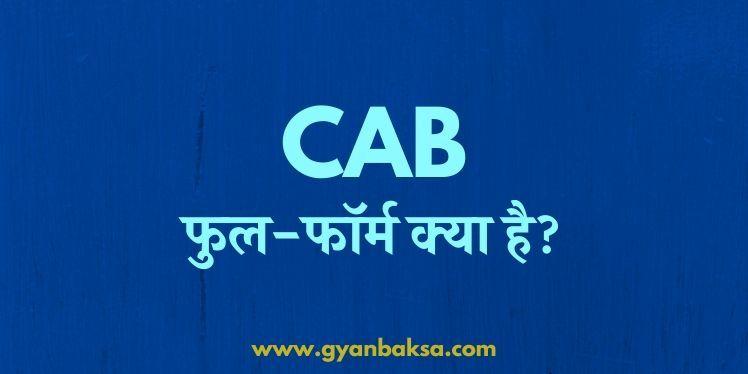 Photo of CAB का फुल फॉर्म क्या है? CAA, CAB में अंतर