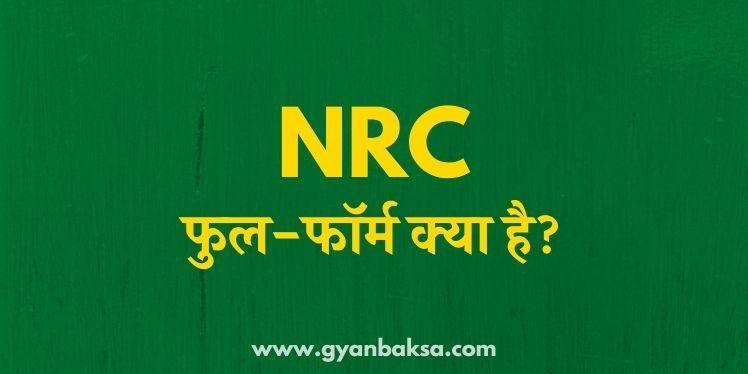 Photo of NRC का फुल फॉर्म क्या है?