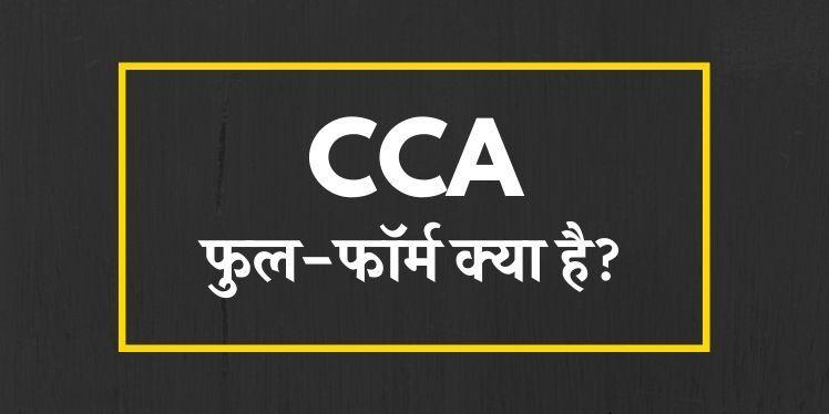 Photo of CCA का फुलफॉर्म क्या है? CCA क्या है?