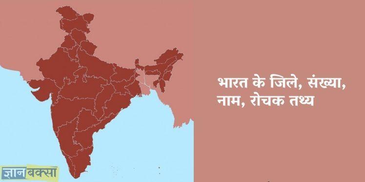 Photo of भारत में कुल कितने जिले हैं? राज्यवार संख्या – Districts in India